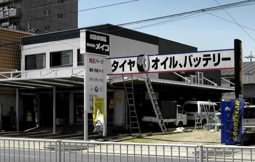 名東営業所