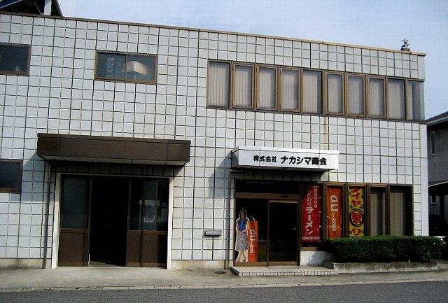 ナカシマ安城営業所